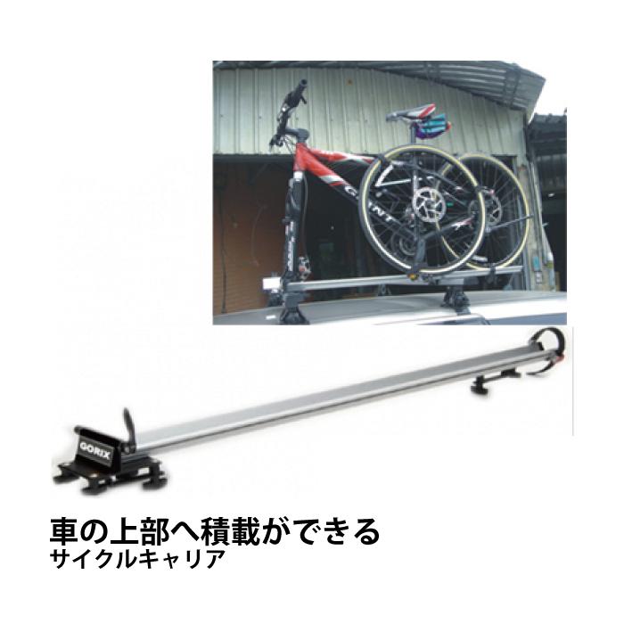 自転車積載用サイクルキャリア GX-SBC05