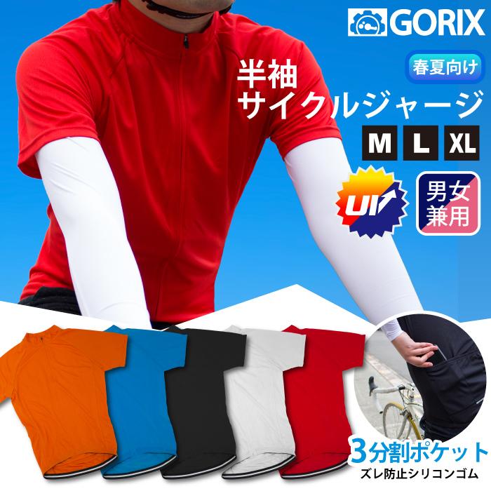 サイクルジャージ gx-jaji